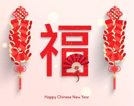 Oosterse Gelukkig Chinees Nieuwjaar Vector Design Stock Illustratie