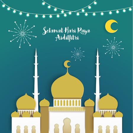 indonesia culture: Eid Al Fitr Celebration greeting Vector Design Illustration Illustration