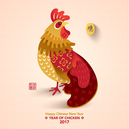 Oriental Happy Chinese New Year 2017 Year of Rooster and Wishing You A Prosperous New Year Illustration