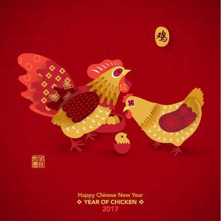 animal cock: Oriental Buon Anno cinese 2017 Anno del Gallo e Wishing È un prospero anno nuovo Vettoriali