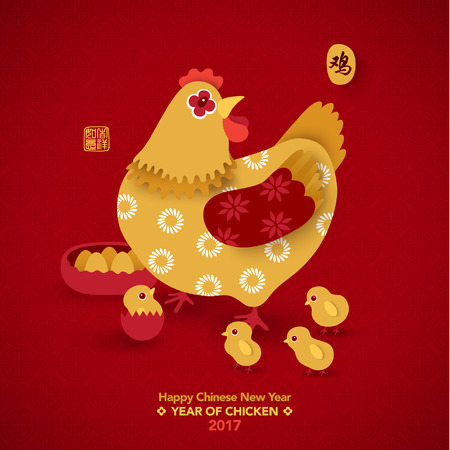 Oriental Happy Chinese New Year 2017 Year of Rooster and Wishing You A Prosperous New Year Illusztráció