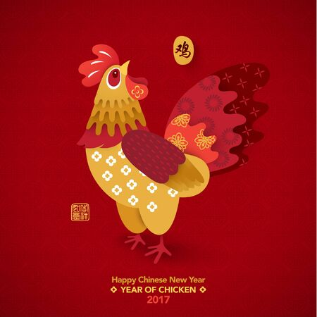 oriental happy chinese new year 2017 year of rooster and wishing royalty free cliparts vectors and stock illustration image 66179843 - Happy Chinese New Year In Mandarin