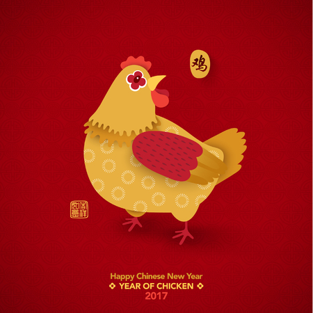 prosperous: Oriental Happy Chinese New Year 2017 Year of Rooster and Wishing You A Prosperous New Year Illustration