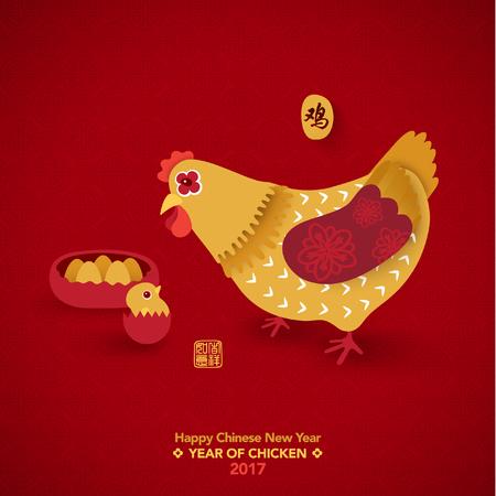 prosperidad: Oriental Feliz año nuevo chino 2017 Año del Gallo y que le desea un próspero año nuevo Vectores