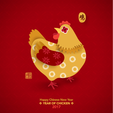 blessing: Oriental Happy Chinese New Year 2017 Year of Rooster and Wishing You A Prosperous New Year Illustration