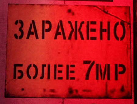 Russian Beware of radiation sign in metal  photo