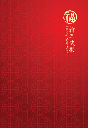 happy new year card: Seamless vector of classical Chinese pattern