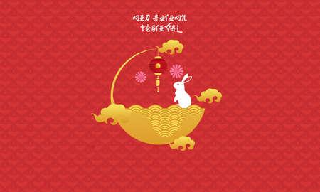 Chinese mid autumn festival background illustration design Vector Illustration