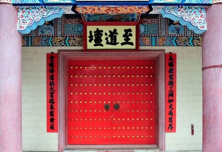 red door: Chinese door in red with decoration from Hong Kong Temple. Stock Photo