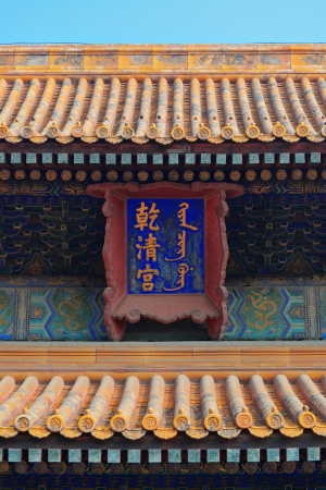 historical architecture: Pagoda roof of historical architecture in Forbidden City in Beijing, China.