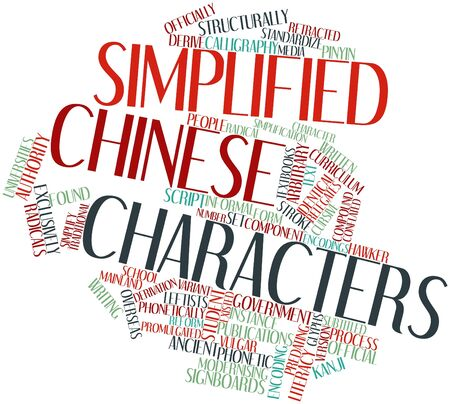 promulgated: Abstract word cloud for Simplified Chinese characters with related tags and terms Stock Photo