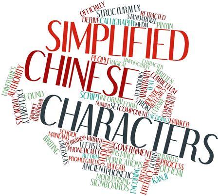 arbitrario: Nube palabra abstracta para los caracteres chinos simplificados con etiquetas y términos relacionados