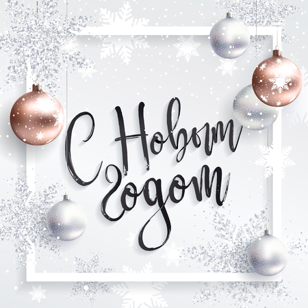 Greeting card with a Happy New Year in Russian. Square card with silver sequins and Rose gold xmas balls. Calligraphic inscription. White clean background.