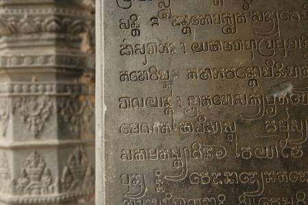 Sanskrit Inscription at Lolei Temple, Roluos Group, Angkor, Cambodia