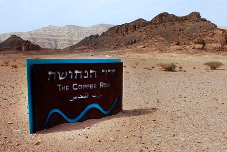 timna: The Copper Road in Timna Park, Israel.