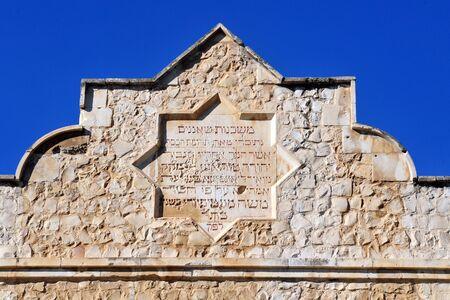 JERUSALEM - NOVEMBER 12: Mishkenot Sha photo