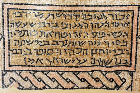 Ancient mosaic at the Good Samaritan church near Jericho, Israel on December 14 2008.  Editorial