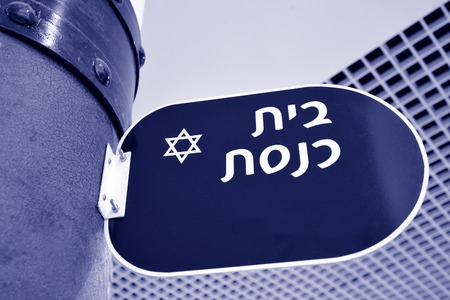 zionism: Synagogue sign in Hebrew and star of David in Jerusalem Israel.Concept  Background texture
