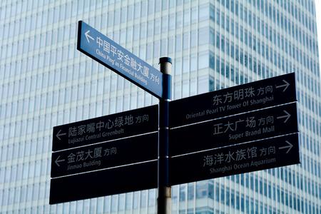 the mainland: SHANGHAI - MAR 16 2015:Street sign in Lujiazui Shanghai financial district.Lujiazui area as the only finance and trade zone among the 185 state-level development zones in mainland China.