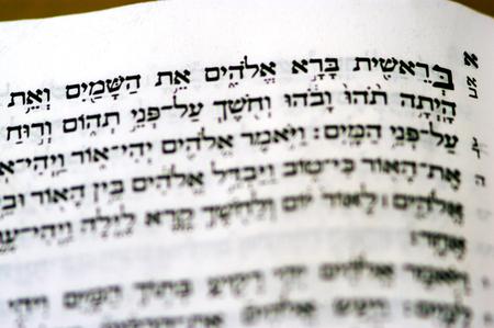 Tora Bibel Buch Genesis in Hebräisch geschrieben. Das Buch der Genesis oder BERESHIT in Hebräisch, ist das erste Buch der hebräischen Bibel und dem christlichen Alten Testament.