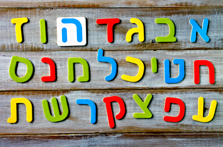hebrew script: Hebrew alphabet letters and characters background. Foreign language education concept