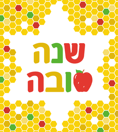 hebrew: Vector illustration - Happy New Year (Hebrew) Rosh Hashana greeting card with apple and honey Illustration