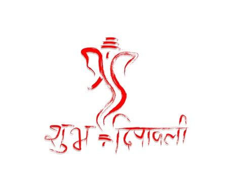 ganesh: Господь Ганеша, Дивали символы дизайна Иллюстрация