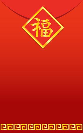中国の赤い封筒  イラスト・ベクター素材