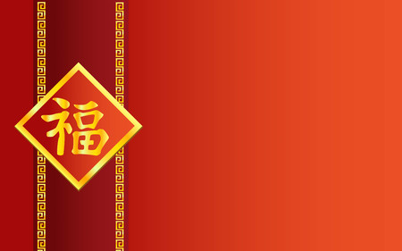 good: Chinese good fortune  sign background