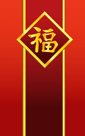 fortune: Chinese good fortune  sign background