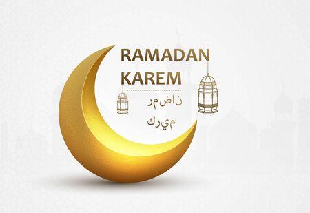 Ramadan Kareem Islamic shiny crescent with lanterns and text on light city background.  イラスト・ベクター素材