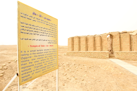 Image of the ancient city of Ur, One of the most important monuments in Iraq and that goes back to the Sumerian period which are located in the province of Dhi Qar in southern Iraq.