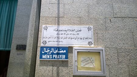 mohammad: Image of the painting written by talk of the Prophet Mohammad shows the virtue of praying in the mosque of Quba Hanging on the wall of Quba Mosque in Medina.