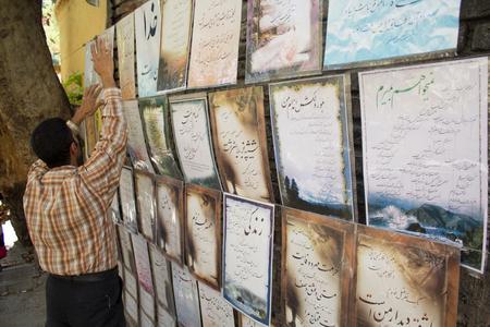 oracion: Cuadro de un vendedor iran�es Vender placas escritas en �l Algunas palabras iran�es y condena en la capital iran�, Teher�n.