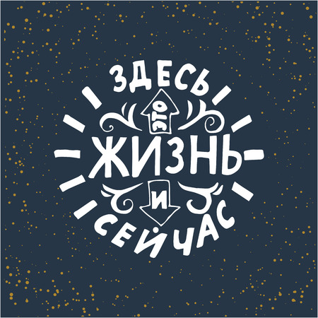 says: Illustration of hand-lettering that says Life is here and now. Illustration suitable for cards, prints, t-shirt. Quote in Russian Illustration