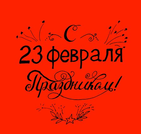 cartoon space: Illustration of hand-lettering that says congratulations from 23 February holiday. Illustration suitable for cards, prints, t-shirt. Quote in Russian