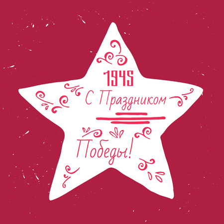 Illustration for the Holiday of the Soviet people on May 9. The victory of the Russian holiday. Russian translation of the inscription: With the Victory Day. Vector format Illustration