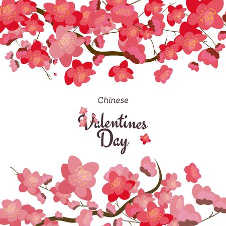 휴일 인사말 그림 중국 발렌타인입니다. 벡터 일러스트 레이 션. 현대 패션 트렌드 디자인.