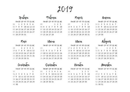 Calendar grid for 2019 in Russian. Vector format. PRINTABLE 12 Monthly