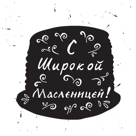 Hand drawn lettering Wide Shrovetide. Stock Photo