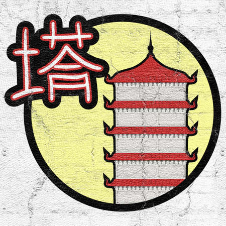 pagoda: Sticker pagoda Stock Photo