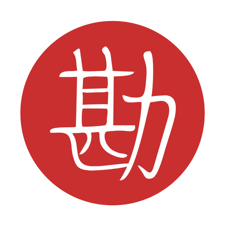 kanji: sense kanji design Illustration