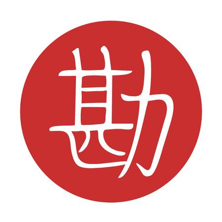 sense kanji design Illustration