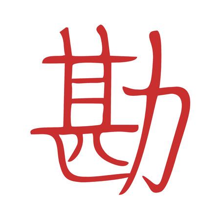 sense: sense kanji design Illustration