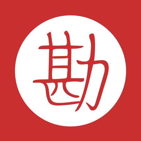 sense of: sense kanji design Illustration