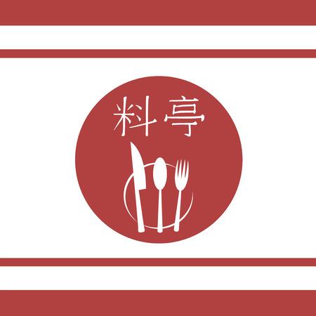 아시아 레스토랑 기호