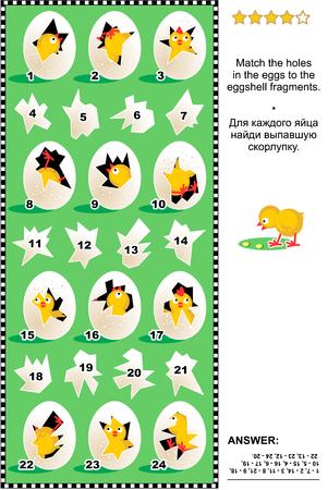 яичная скорлупа: Визуальный логическая головоломка или изображение загадка: Подходим отверстия в яйца, чтобы яичная скорлупа фрагментов. Ответ включены.