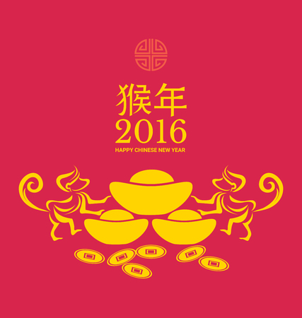 fortunate: Monkeys zodiac and Chinese gold ingots Translation is fortunate and Year of Monkey