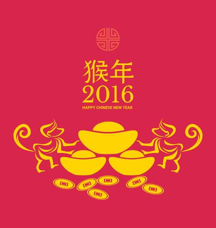 ingots: Monkeys zodiac and Chinese gold ingots Translation is fortunate and Year of Monkey