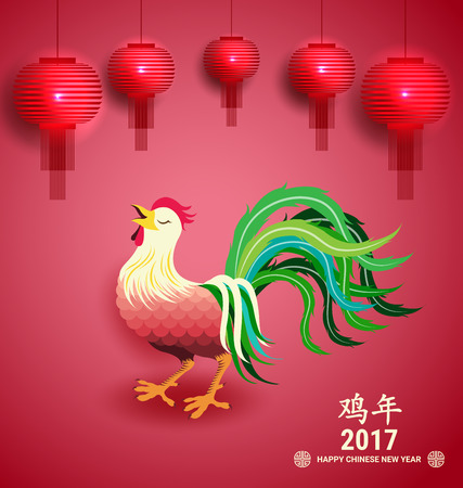 Chinese new year 2017 greeting card with Chicken and red lamp  Chinese wording Translation is Year of Rooster Иллюстрация